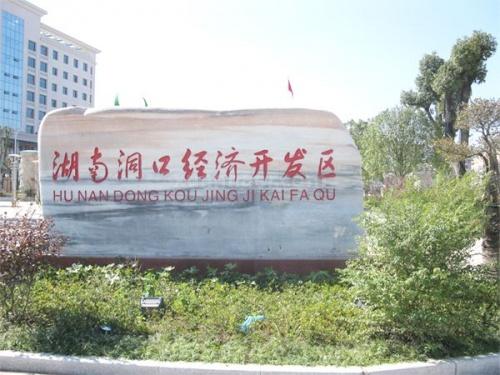 湖南洞口县经济开发区