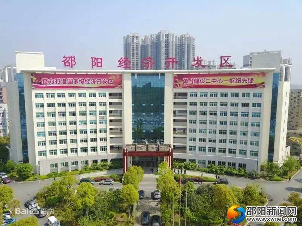 湖南邵阳经济开发区