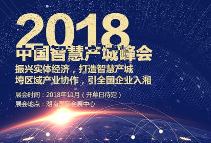 2018中国智慧产城峰会
