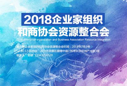 2018企业家组织和商协会资源整合会