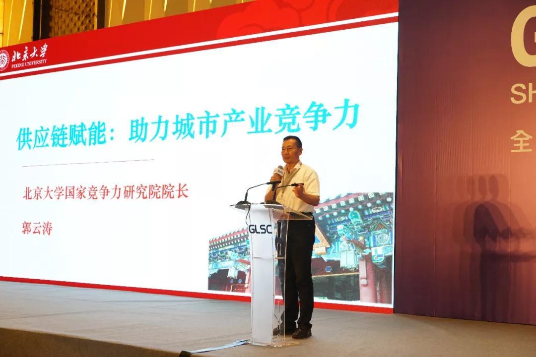 2018第六届全球供应链大会在上海隆重开幕