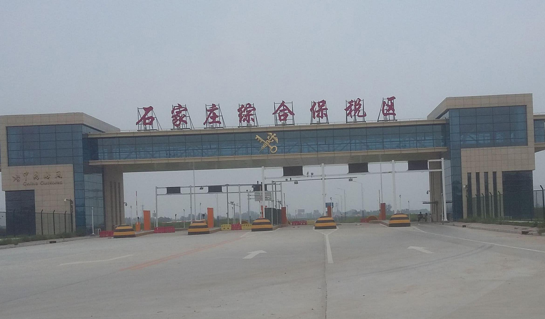 石家庄综合保税区