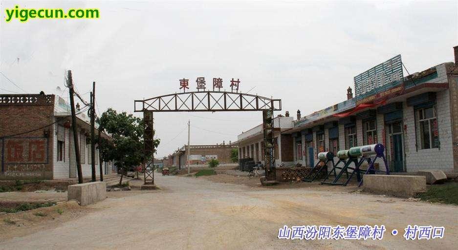汾阳市演武镇橡胶园区