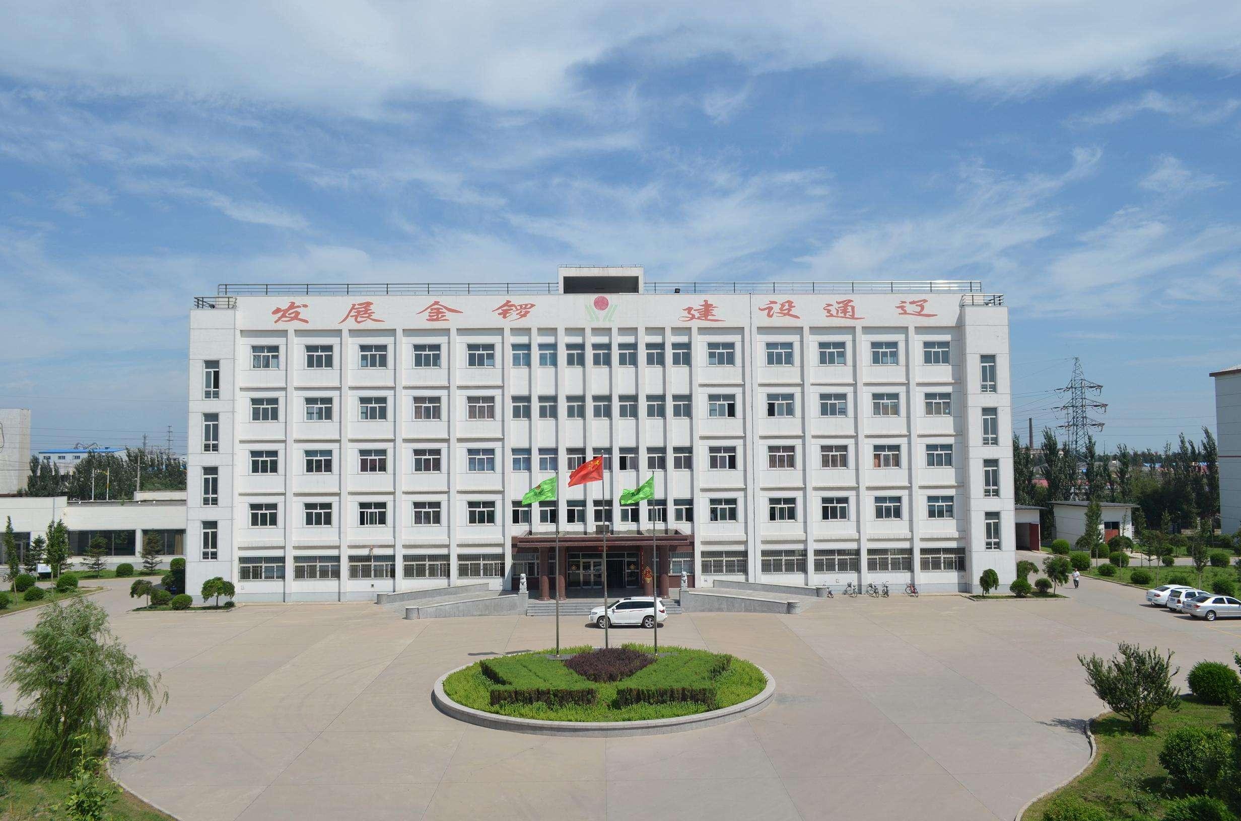 内蒙古通辽经济技术开发区