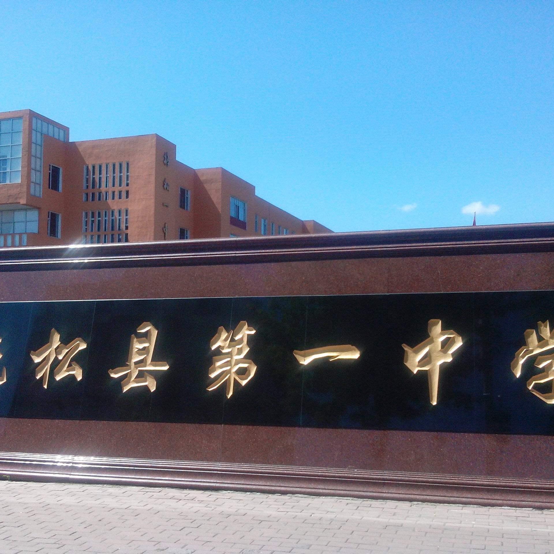 吉林抚松工业园区
