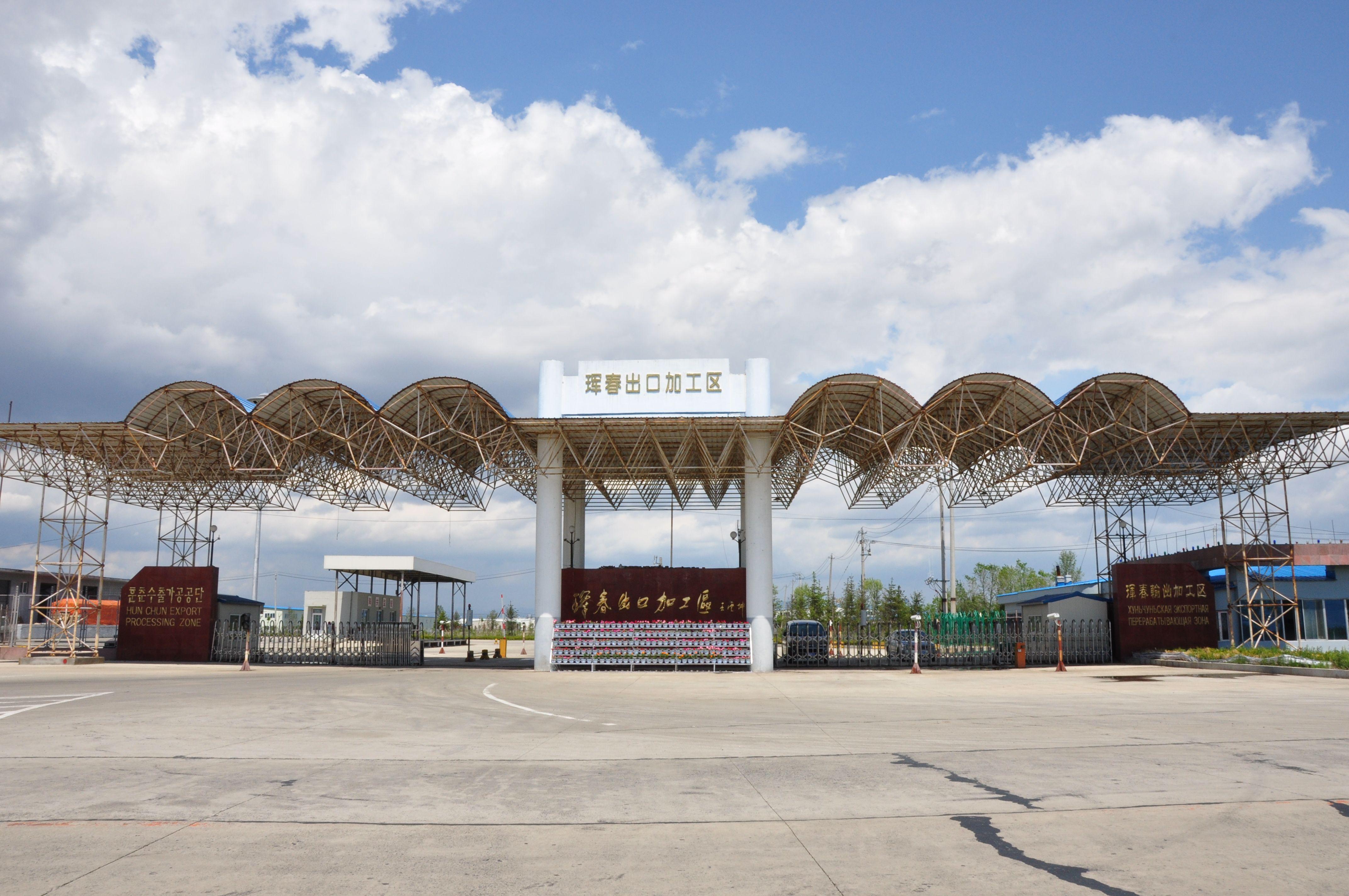 吉林珲春出口加工区