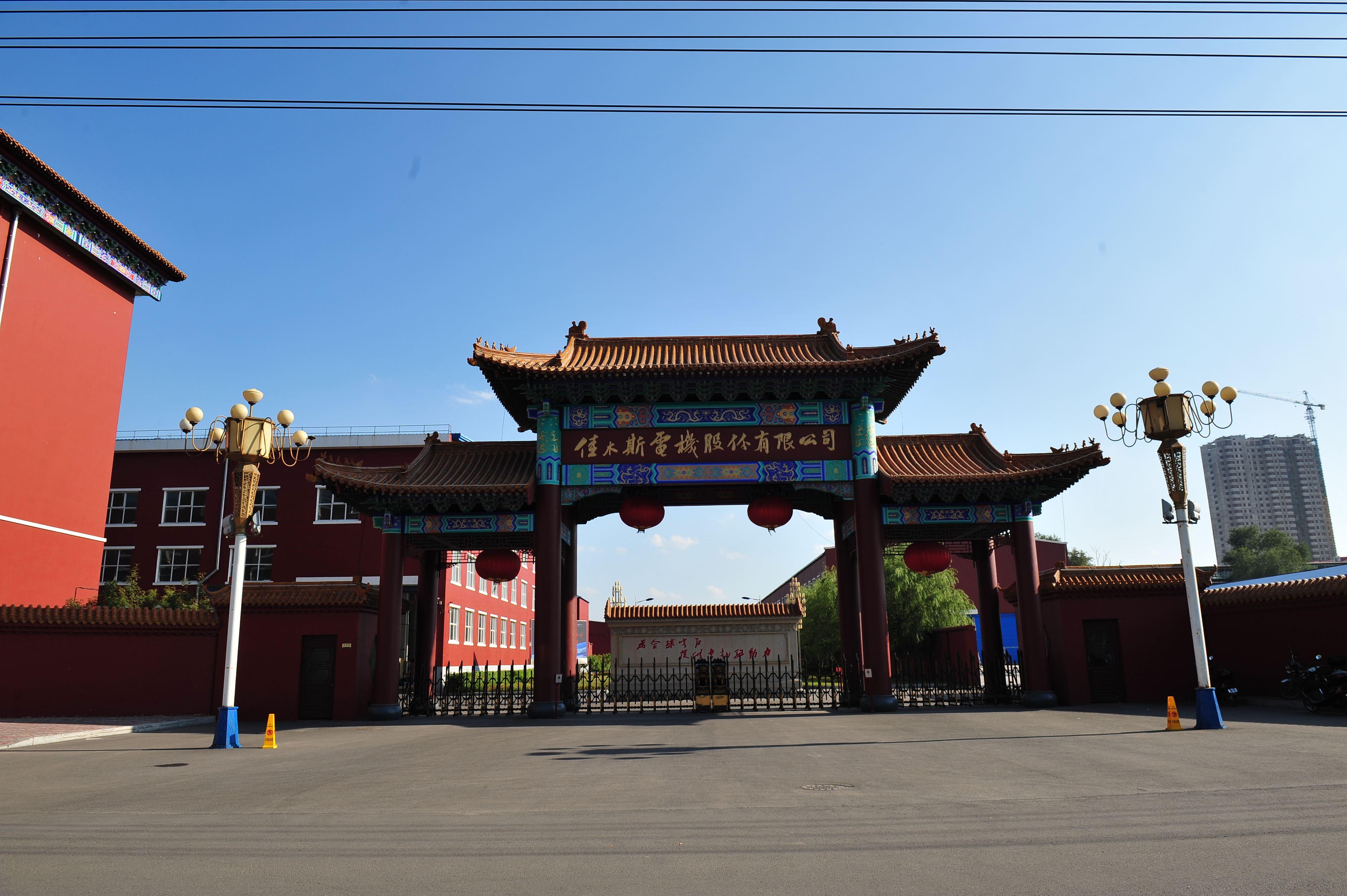 佳木斯高新技术产业开发区