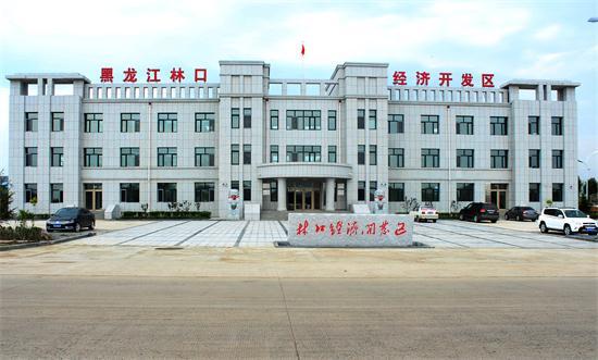 黑龙江林口经济开发区