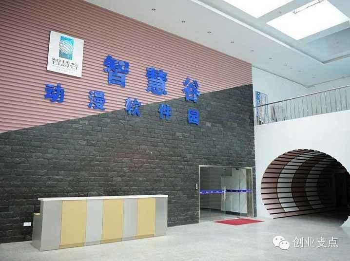 南京智慧谷动漫软件园