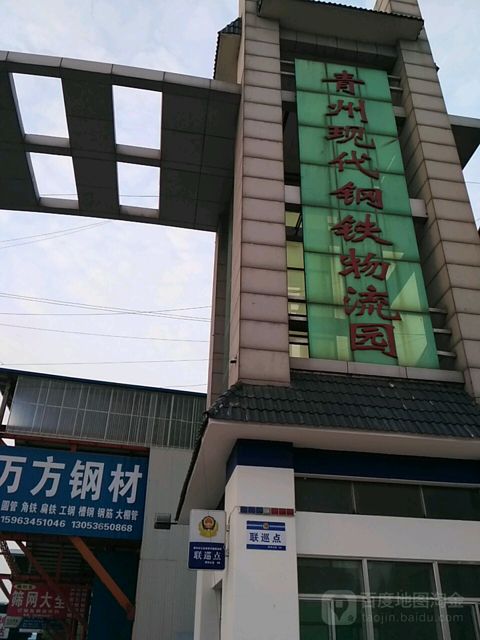 青州现代闲置设备物流园