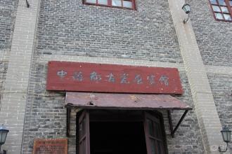 中陈郝古瓷文化产业园