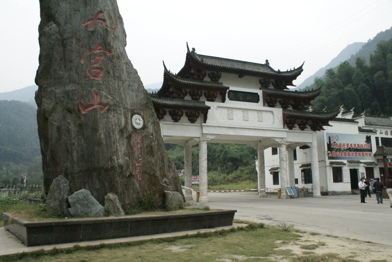 湖北通山经济开发区