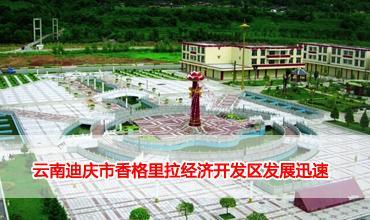 云南迪庆经济开发区