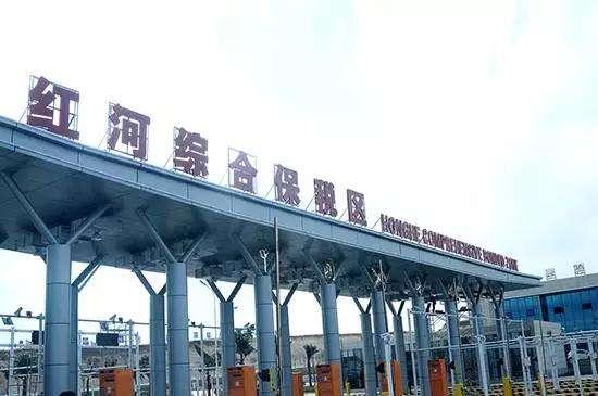 红河综合保税区