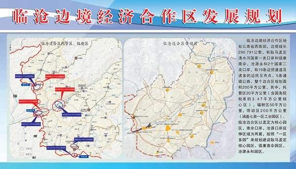 临沧边境经济合作区