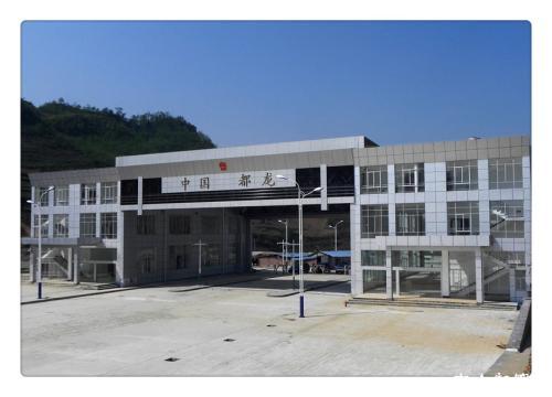 马关县边境贸易加工区
