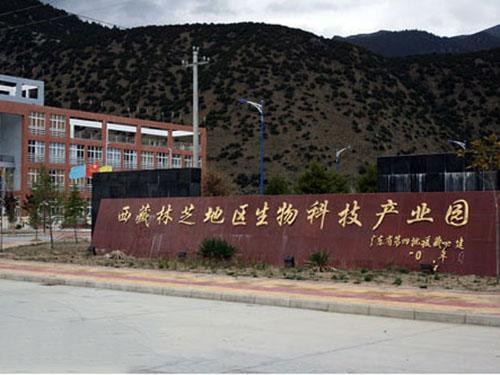 林芝生物科技产业园