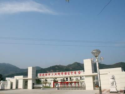 商丹循环工业经济园区