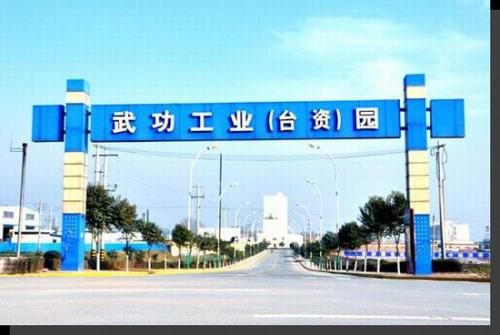 咸阳市武功县工业园区