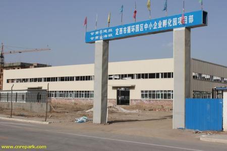 甘肃定西经济开发区