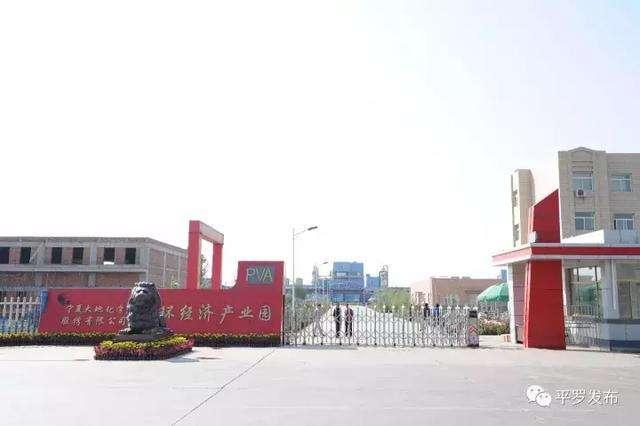 平罗县轻工业园区