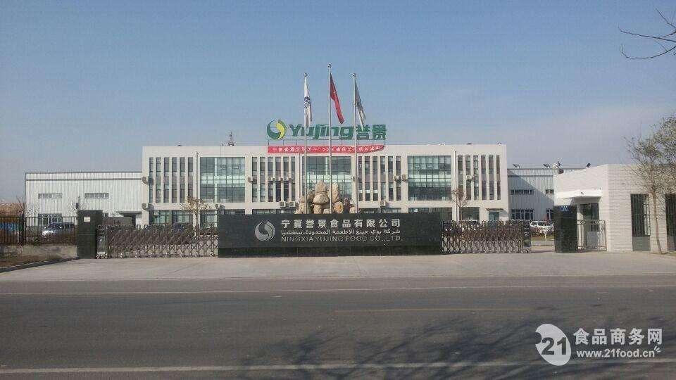 宁夏盛源食品科技园