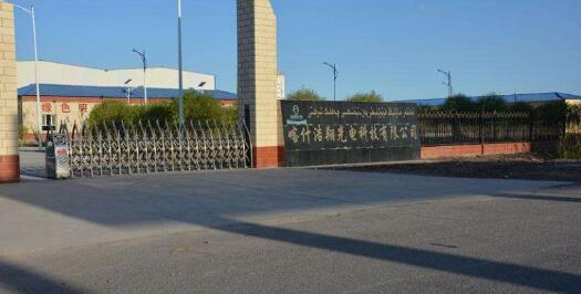 伽师县工业园区