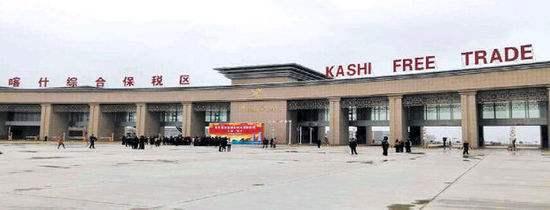 喀什综合保税区