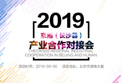 2019京湘(长沙县) 产业合作对接会