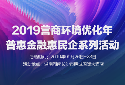 2019营商环境优化年普惠金融惠民企系列活动