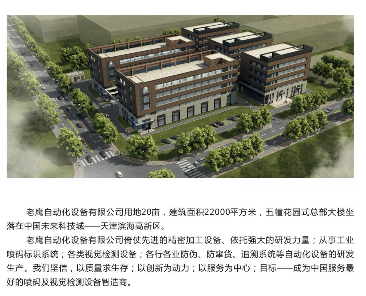 天津滨海高新技术产业开发区