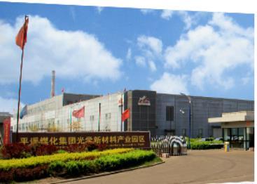 平遥新材料产业园