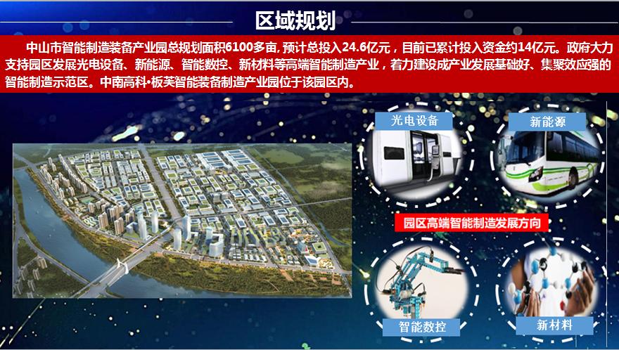 中山智能制造装备产业园