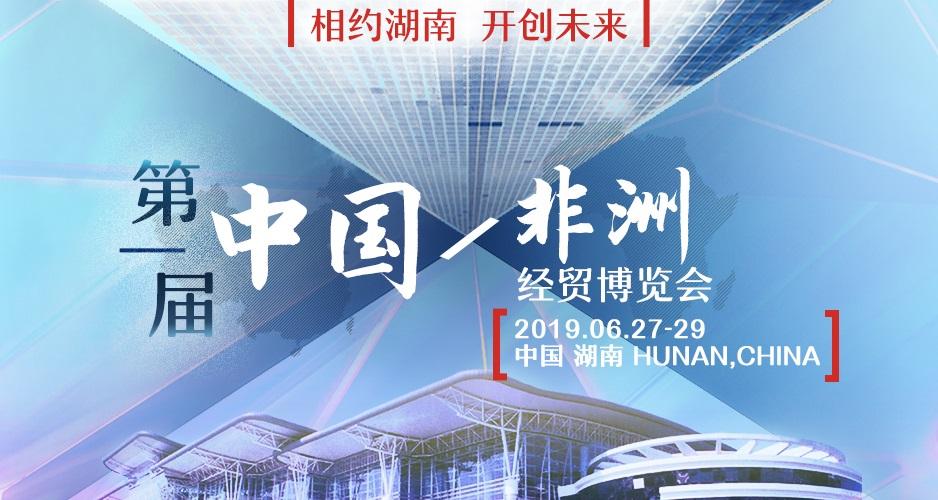 首届中非经贸博览会