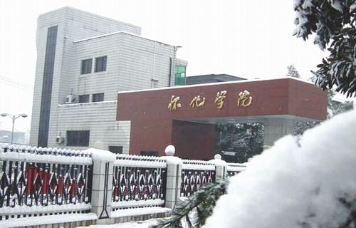 怀化学院介绍