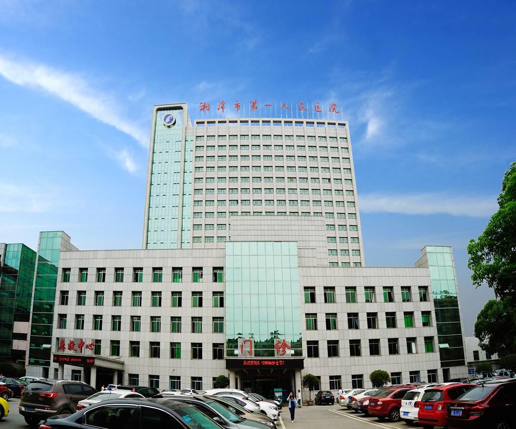 湘潭市第一人民医院简介