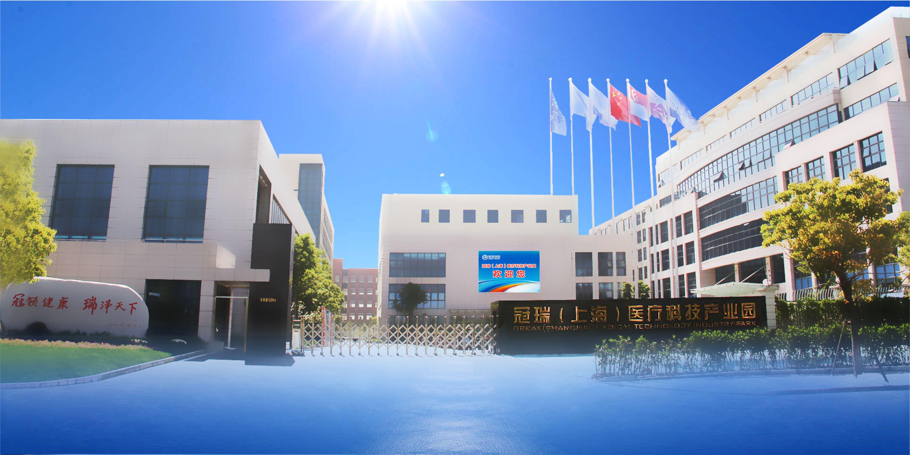 冠瑞(上海)医疗科技产业园