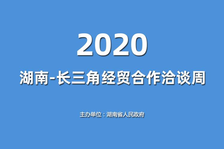 """湖南坚定招商引资目标如期举行""""沪洽周"""""""