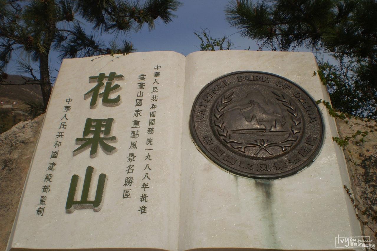 花果山景区