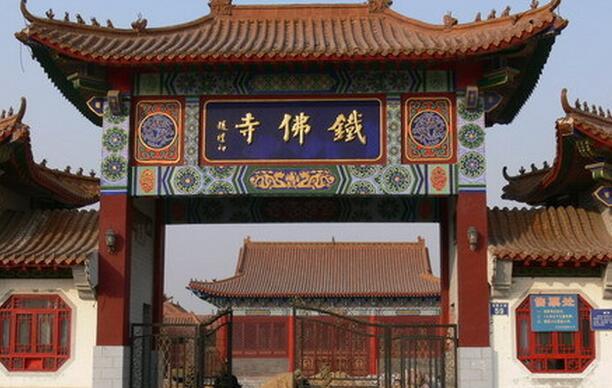 东光铁佛寺