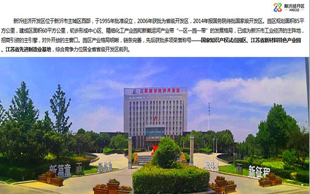江苏新沂经济开发区