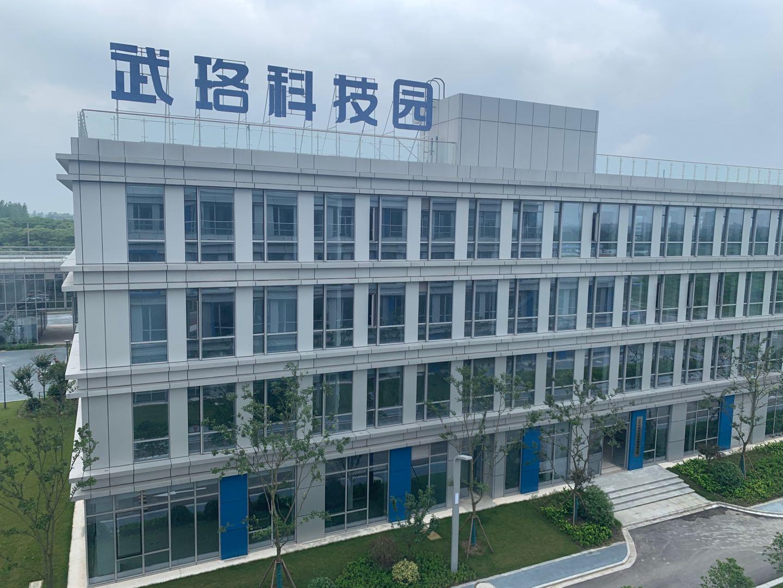江苏武珞科技园发展有限公司