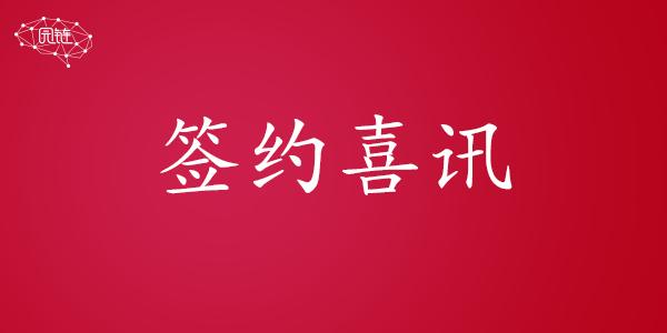 签约喜讯 | 园链与安徽芜湖三山经济开发区正式签订招商合作协议