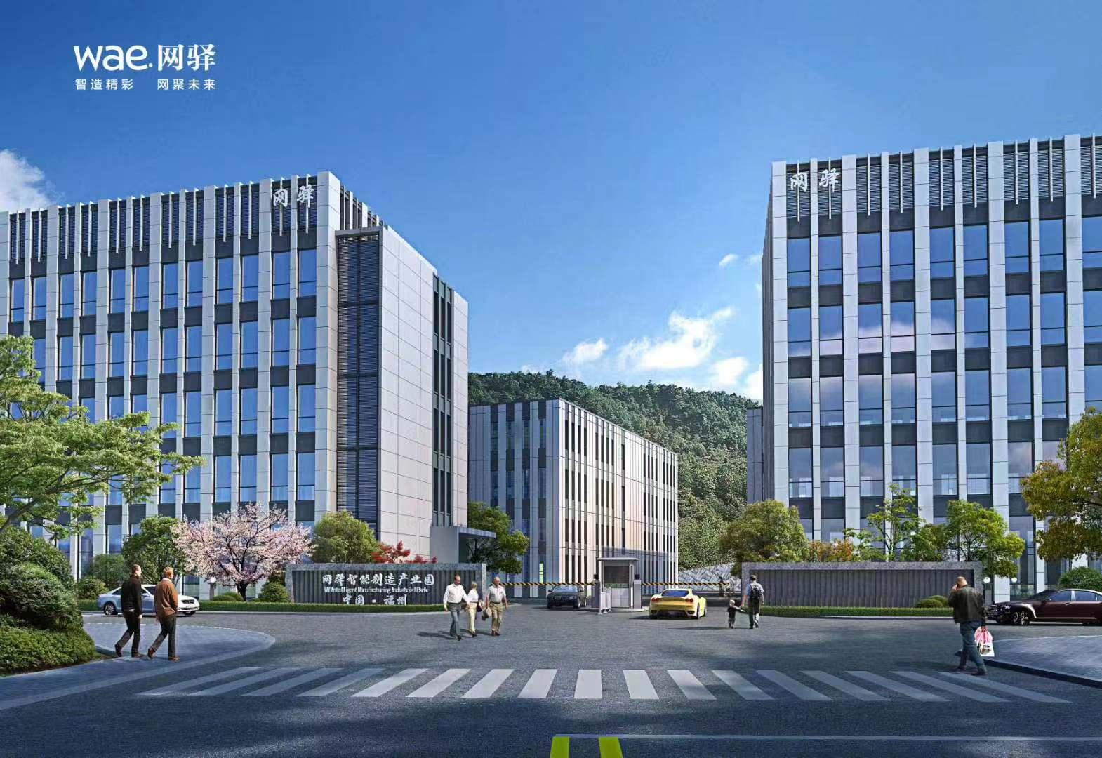 福州市永泰智慧信息产业园标准厂房招商