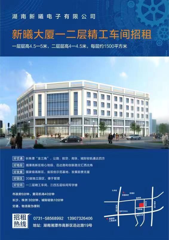 湘潭市高新区双马工业园7500平精工厂房写字楼招租
