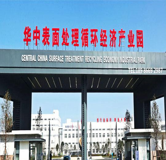 湖北荆州园区 华中表面处理循环经济产业园