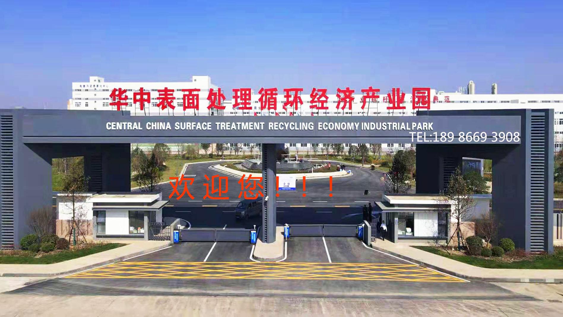 华中电镀园区电镀厂房招租,2000-5000平米的厂房出租