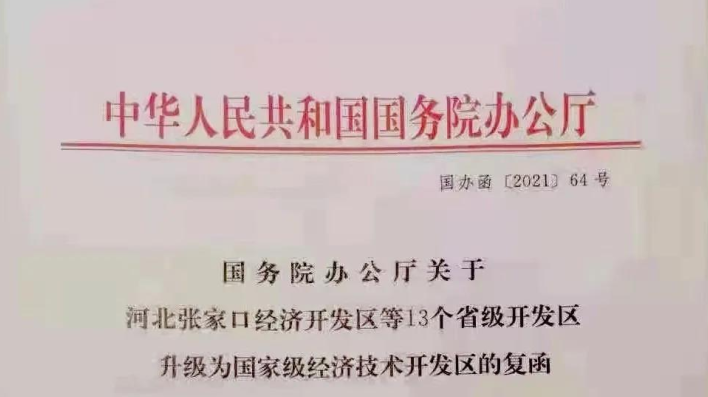 热烈祝贺:国务院批准河北张家口经开区等13个省级开发区升级为国家级经济技术开发区